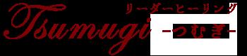 名古屋愛知シータヒーリングの基礎応用セミナー開催ならつむぎ
